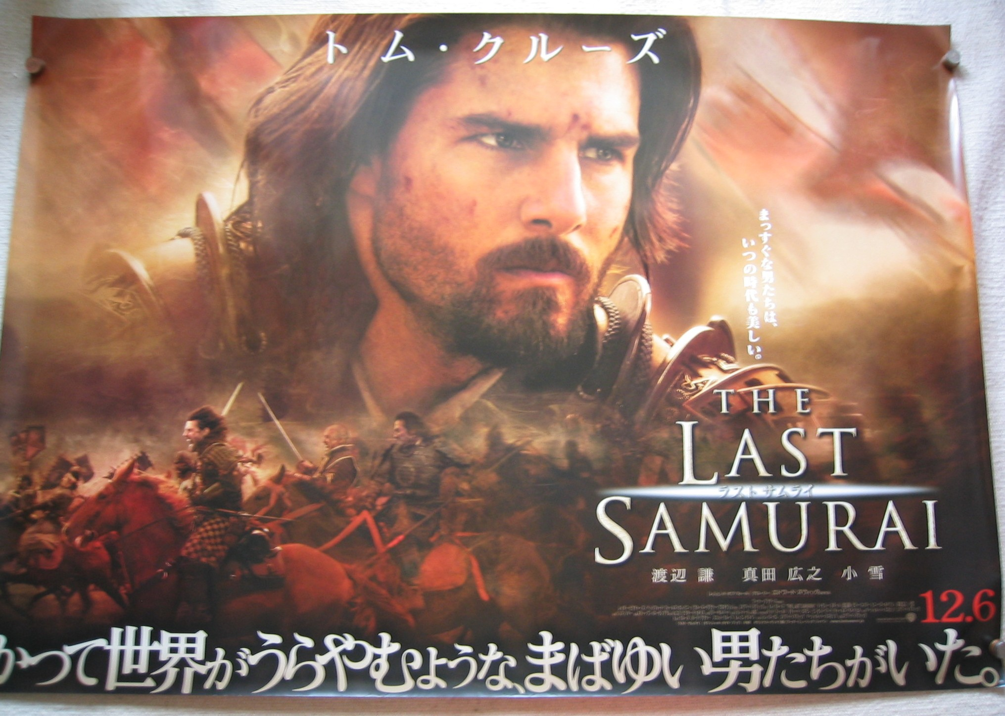 analysis of the last samurai film The last samurai released: 2003 starring: tom cruise, ken watanabe period of history in focus: the meiji restoration in japan (specifically the satsuma rebellion 1877) i chose the last samurai because it is a look in asian history, which hollywood doesn't do very often, and because i thought i could clear up one point.